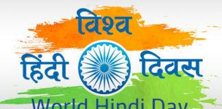 हिन्दी की गति, नियति और हम
