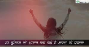 धार्मिक आस्था और ईश्वर में विश्वास भारत की आत्मा है और आत्मा अमर होती है